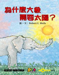 為什麼大象需要太陽?