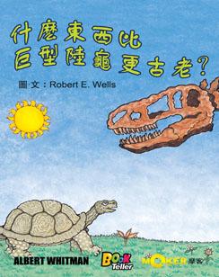 什麼東西比巨型陸龜更加古老?