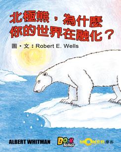 北極熊,為什麼你的世界在融化?
