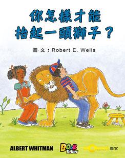 你怎樣才能抬起一頭獅子?