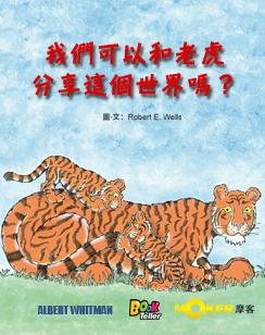 我們可以和老虎分享這個世界嗎?