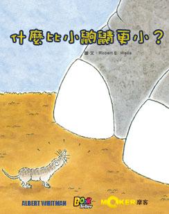 什麼比小鼩鼱更小?