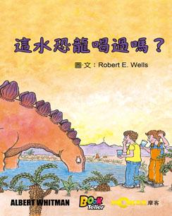 這水恐龍喝過嗎?
