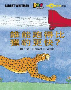 誰能跑得比獵豹更快?